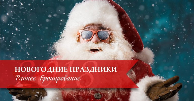 Новый год 2018 раннее бронирование пансионаты базы отдыха белоруссии