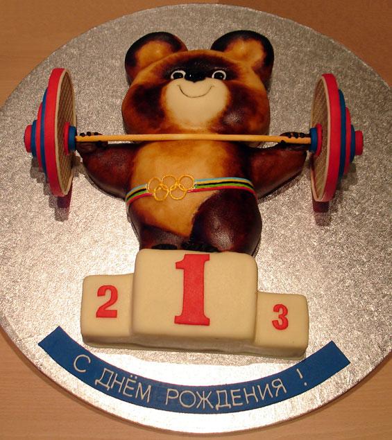 Открытка с днем рождения спортивная