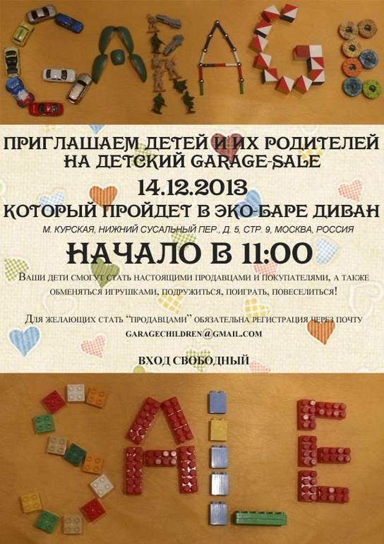 Приглашаем всех на детский Garage-sale!
