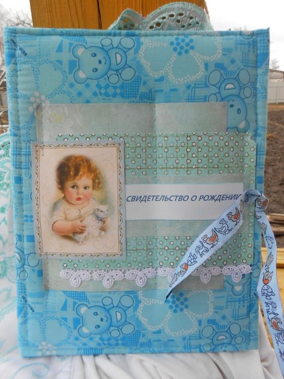 Тканевые папки для свидетельства о рождении