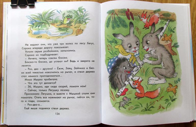 сутеев под грибом яблоко дядя миша елка кот рыболов мешок яблок