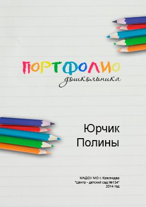 Портфолио дошкольника