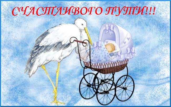 поезд со счастливыми беременяшками октября