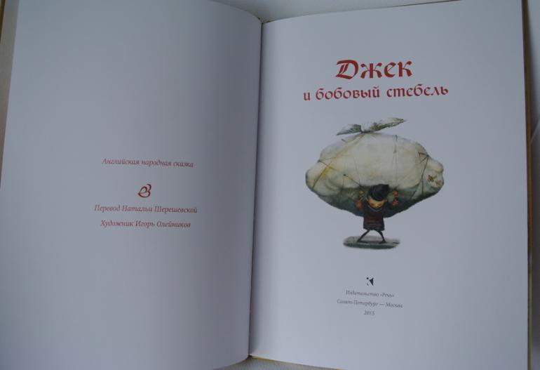 перевод книги джек и бобовое зернышко