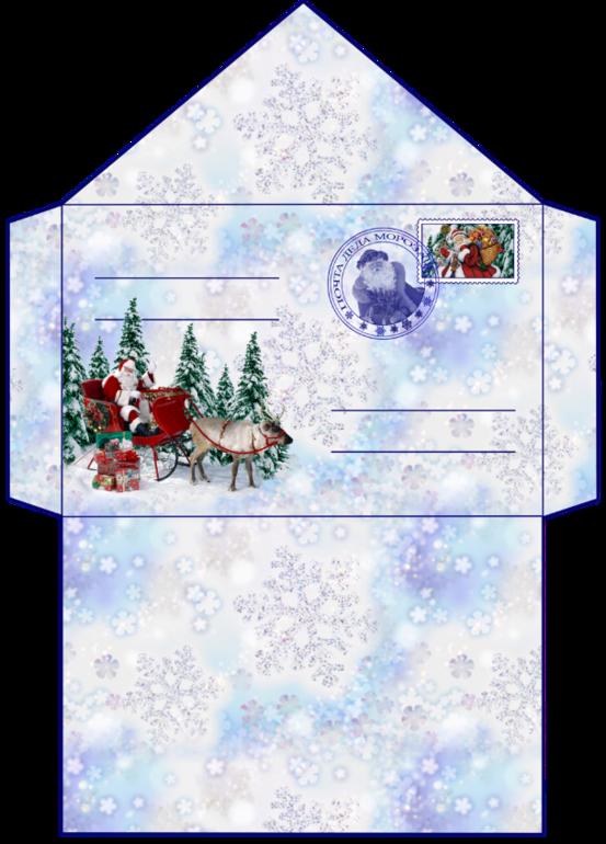 Картинки конвертов новый год