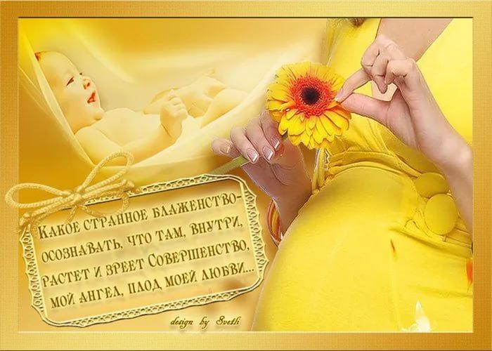 Открытка с днём рождения беременной 33