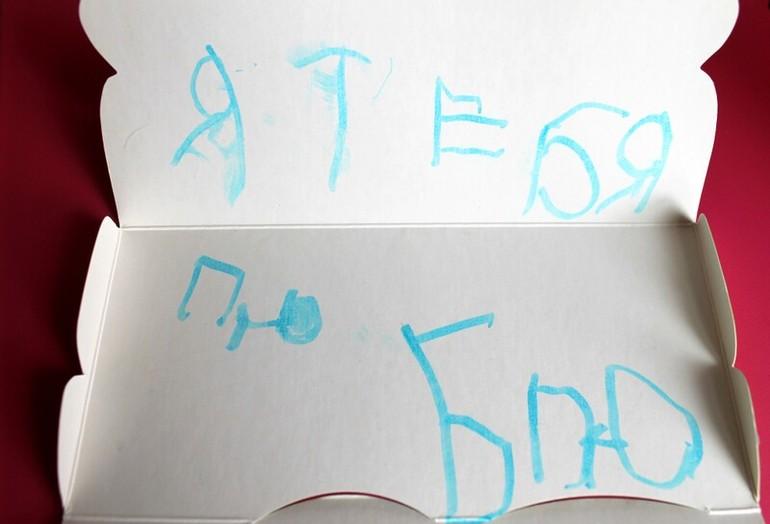Первая открытка от дочери :) Майя, 3 года 11 мес