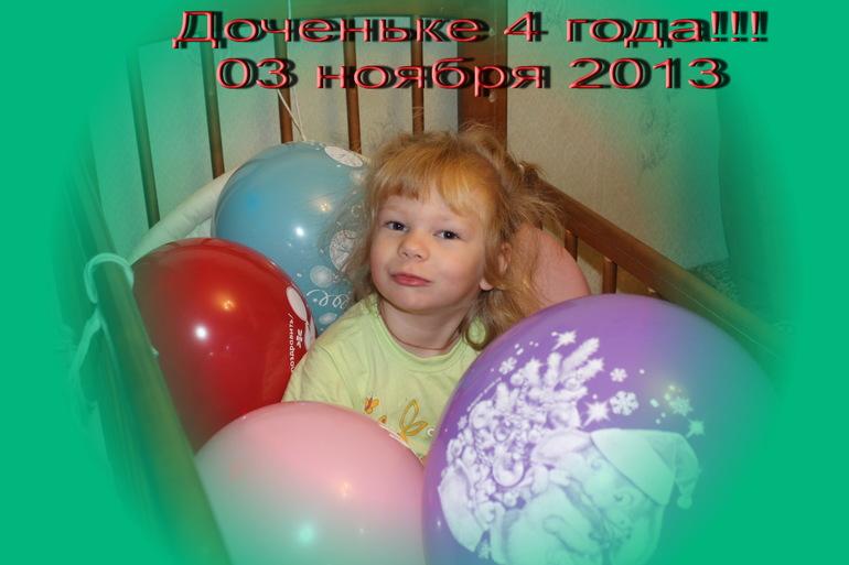 С Днем рождения, доченька!!!
