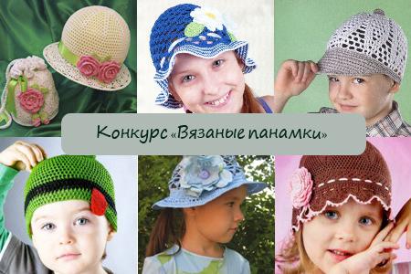 "Конкурс ""Вязаные панамки и шапочки на лето"""