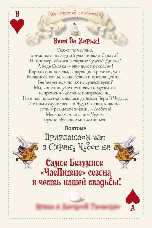Поздравление с днем рождения в стиле алиса в стране чудес