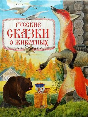 Лисичкасестричка и волк сказка с картинками