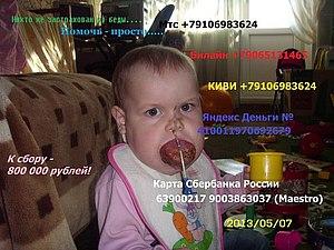 Благотворительный аукцион в помощь Анечке Абрамовой.