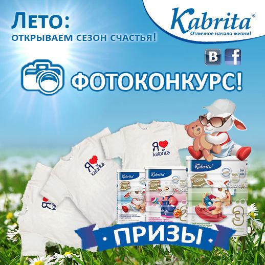 Фотоконкурс ВКонтакте и Facebook: выигрывайте подарки от Kabrita!