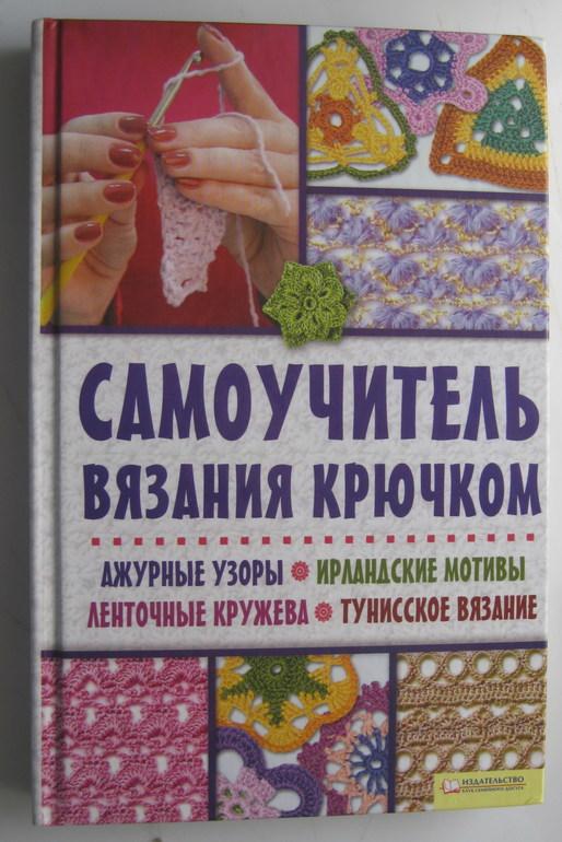 Книгу По Вязанью Крючком