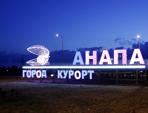 Жить в Анапе  привлекательность и недостатки жизни на курорте
