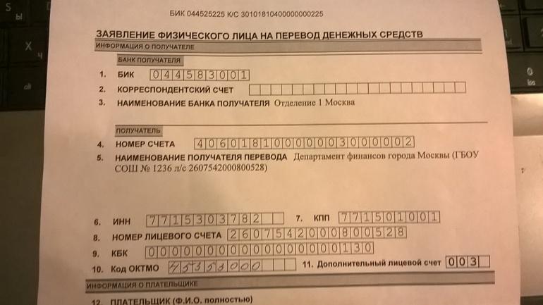 БИК 044583001  ОТДЕЛЕНИЕ 1 МОСКВА
