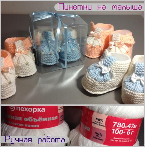 Пинетки и чепчики ! Доставка по всем России ! http://vk.com/pervshag