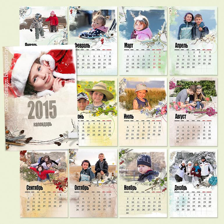 Как сделать шаблоны календаря