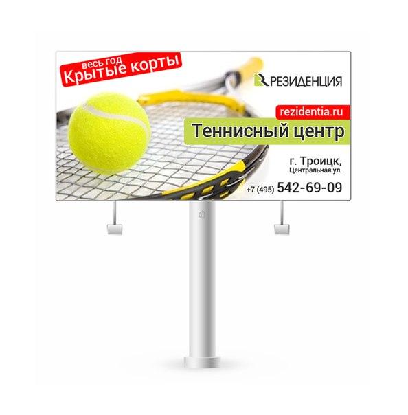 тренер по теннису в Троицке