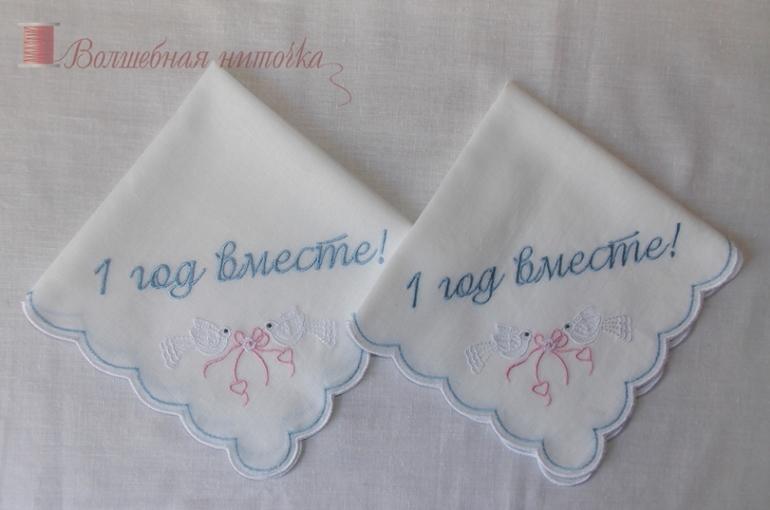 Носовые платочки!