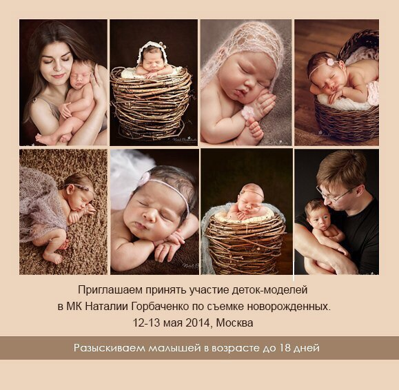 TPF съемка младенцев в студии 12 и 13 мая!!!