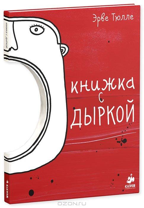 Книга, приносящая веселье)