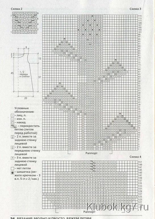 Схема вязания детского платья лотос спицами 81