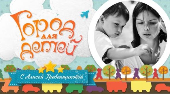 Программа «Города для детей»  в Санкт-Петербурге!