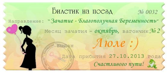 Мой  билетик  на  октябрь))