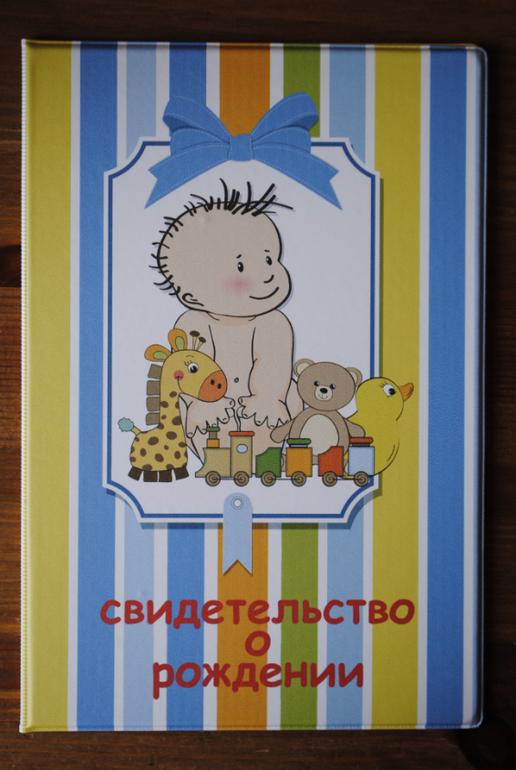 Обложки для свидетельства о рождении !!!250 руб!!! (130мм х 195мм)