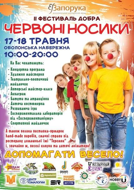 Выставка на Оболонской набережной)