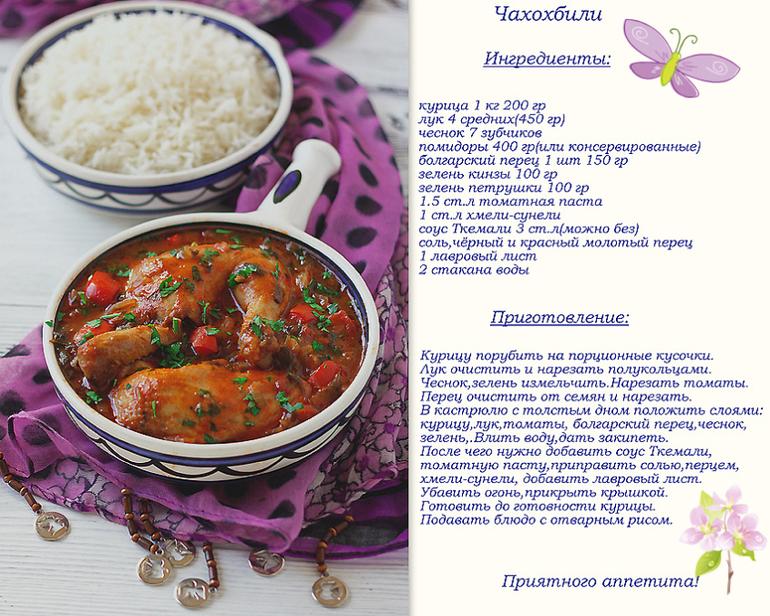 Чахохбили из курицы и риса рецепт 5
