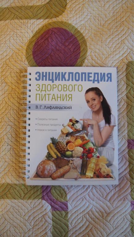 книга о здоровом питании отзывы