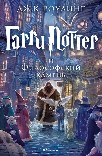 Новый Гарри Поттер!!! Анонс ))