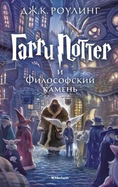 Гарри Поттер в продаже!!!!