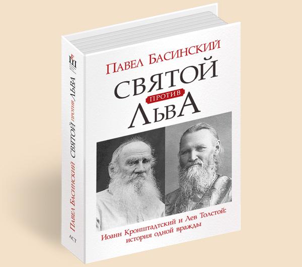 Павел Басинский. Святой против Льва.
