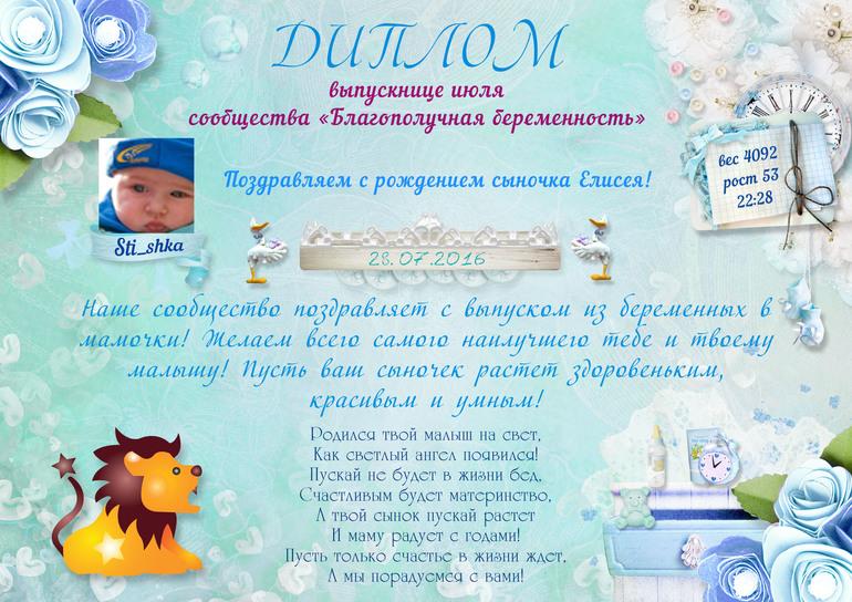 Поздравление подруге с рождением сына 5 лет 30