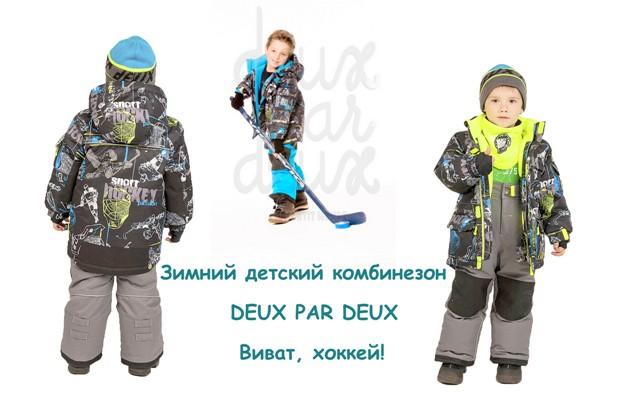 Детские Хоккейные Зимние Костюмы