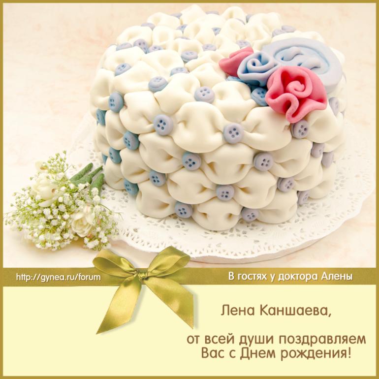 Душевные поздравления с днем рожденья для лены