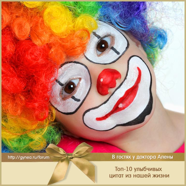 Как нарисовать лицо как у клоуна