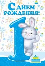 Поздравления с днем рождения 1 годик давиду 45