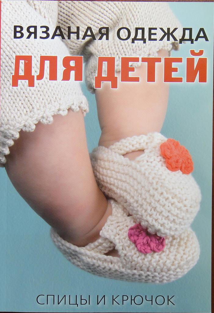 Книга Вязаная одежда для детей