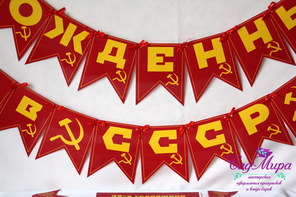 День рождения в стиле СССР.