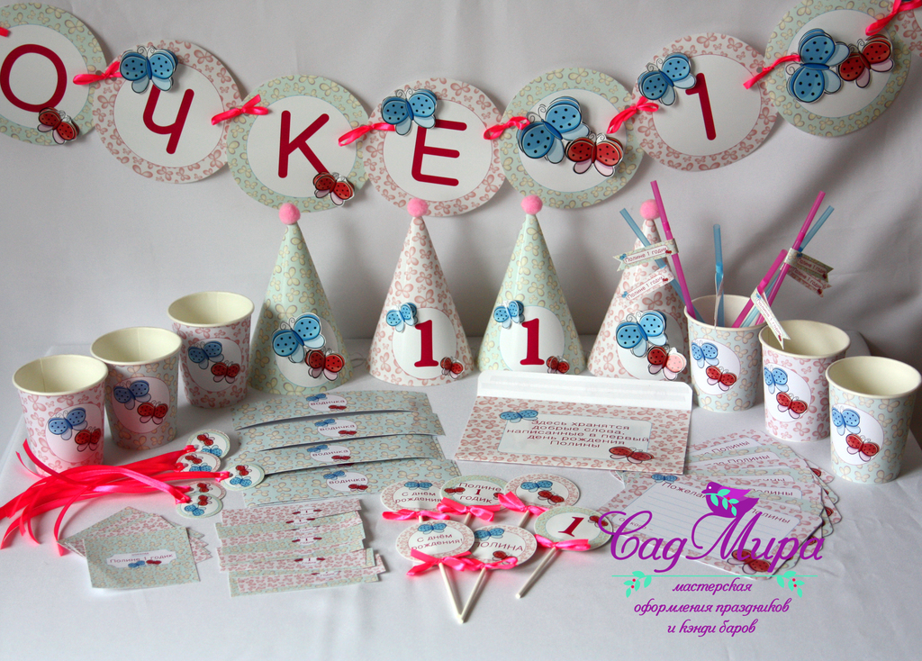 Набор атрибутики для дня рождения Бабаочки.