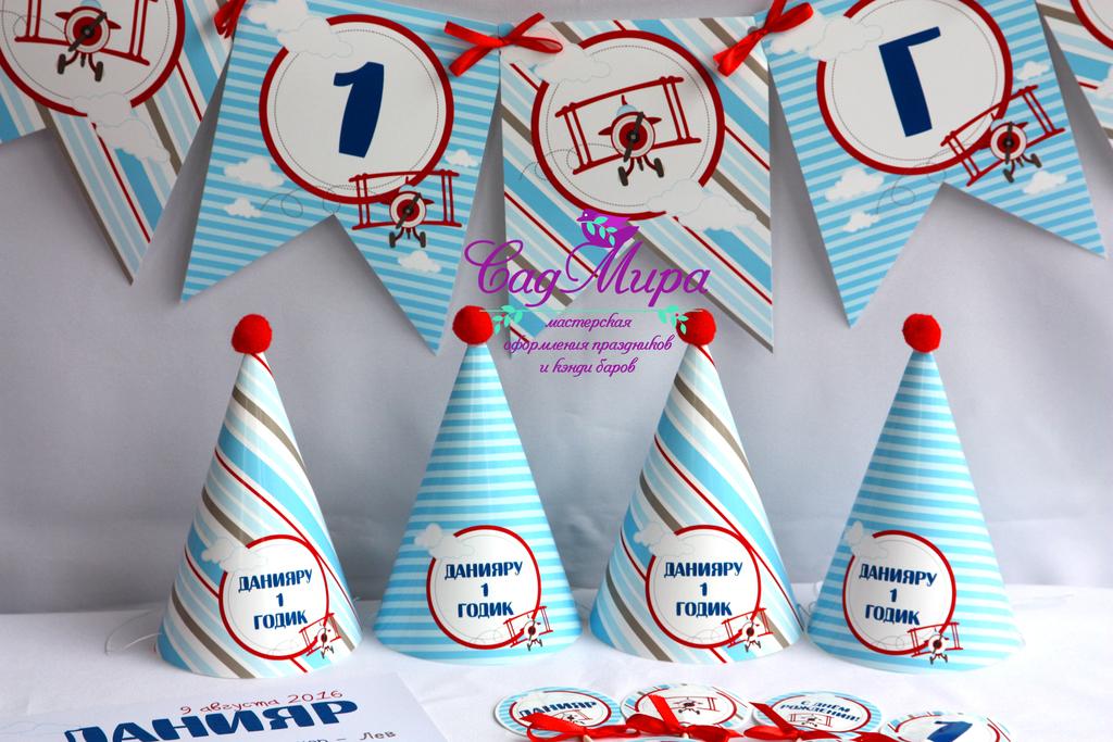 Набор декора для дня рождения Аэроплан