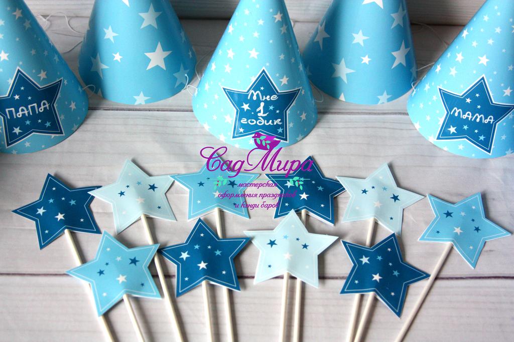 Набор для дня рождения со звездами.