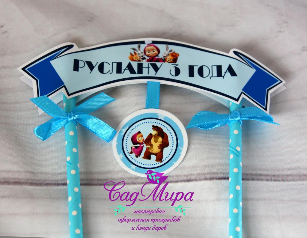 Набор для оформления дня рождения Маша и Медведь