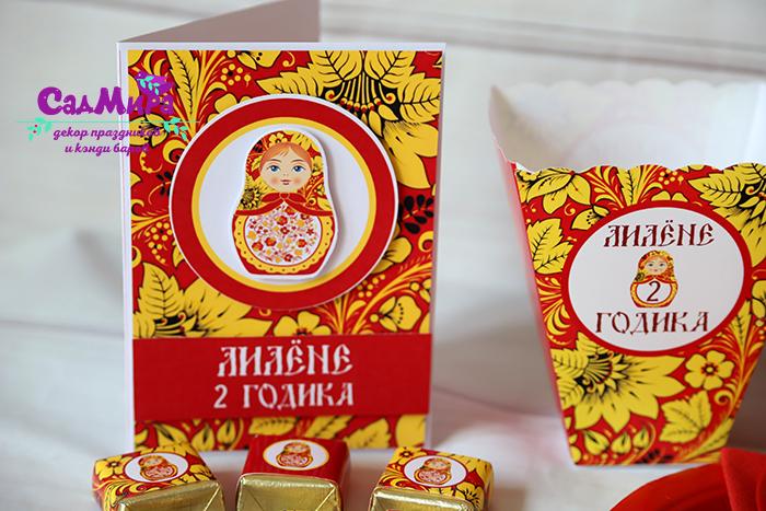 День рождения в русском стиле.