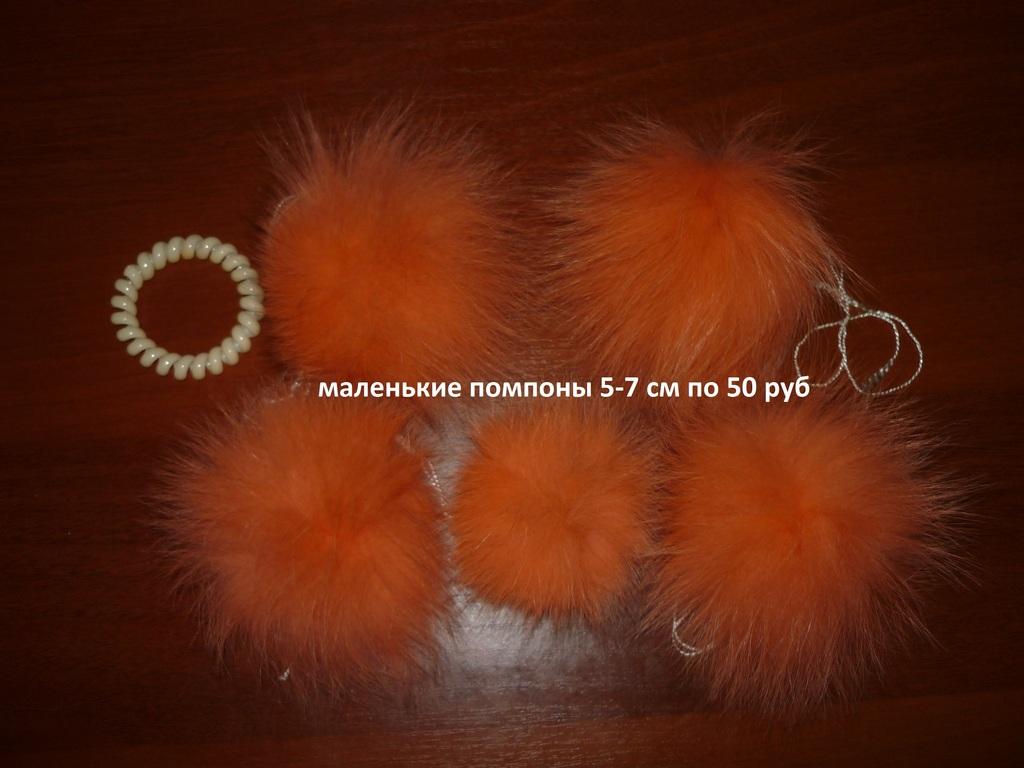 Натуральные Меховые помпоны для шапок .
