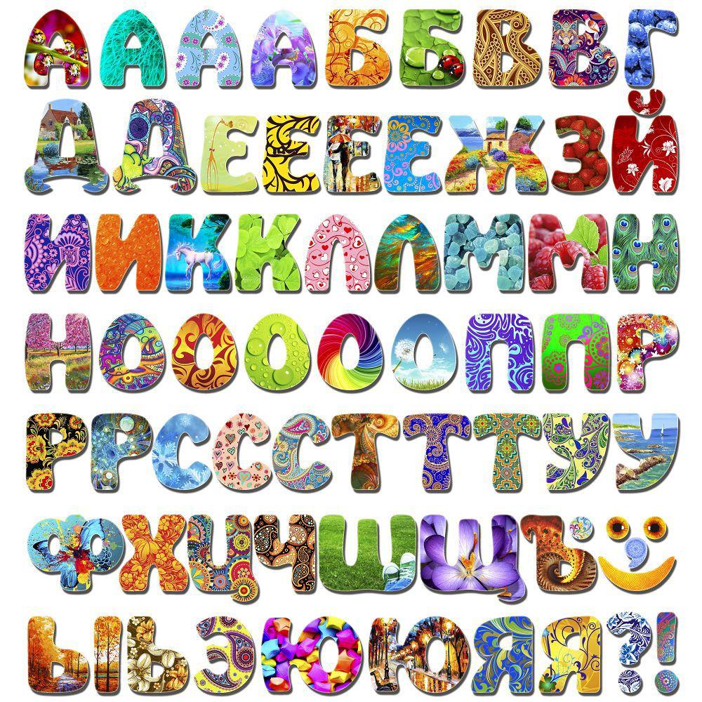 Картинки с отдельными алфавит